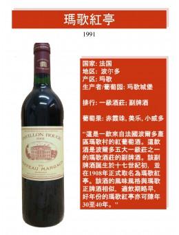 瑪歌紅亭, 1991