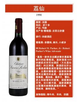 荔仙, 1990